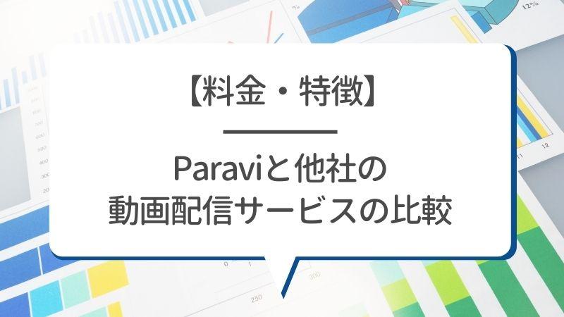 【料金・特徴】Paraviと他社の動画配信サービスの比較