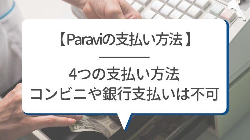 【Paraviの支払い方法】4つの支払い方法 コンビニや銀行支払いは不可