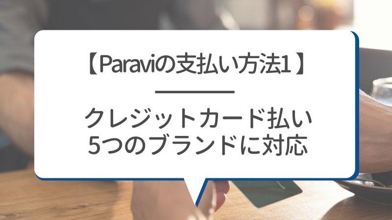 【Paraviの支払い方法】クレジットカード払い 5つのブランドに対応