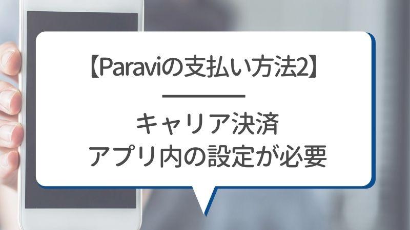 【Paraviの支払い方法2】キャリア決済 アプリ内の設定が必要