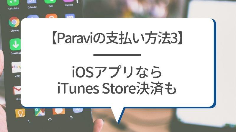 【Paraviの支払い方法3】iOSアプリならiTunes Store決済も