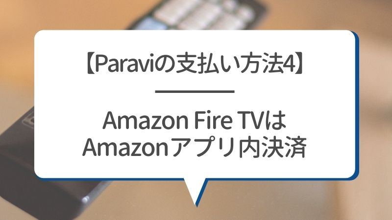 【Paraviの支払い方法4】Amazon Fire TVはAmazonアプリ内決済