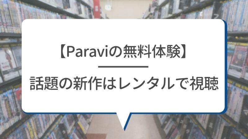 【Paraviの無料体験】話題の新作はレンタルで視聴