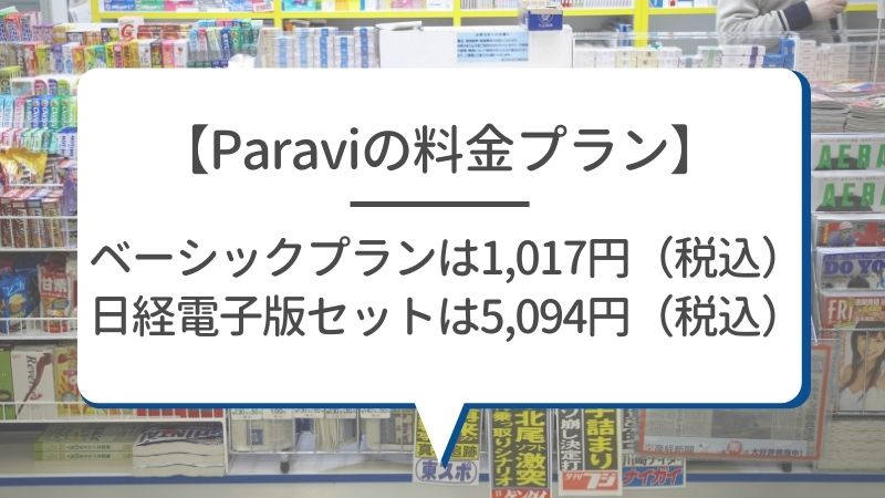 【Paraviの料金プラン】ベーシックプランは1,017円(税込) 日経電子版セットは5,094円(税込)