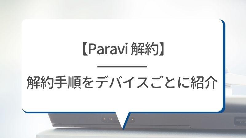 【Paravi 解約】解約手順をデバイスごとに紹介
