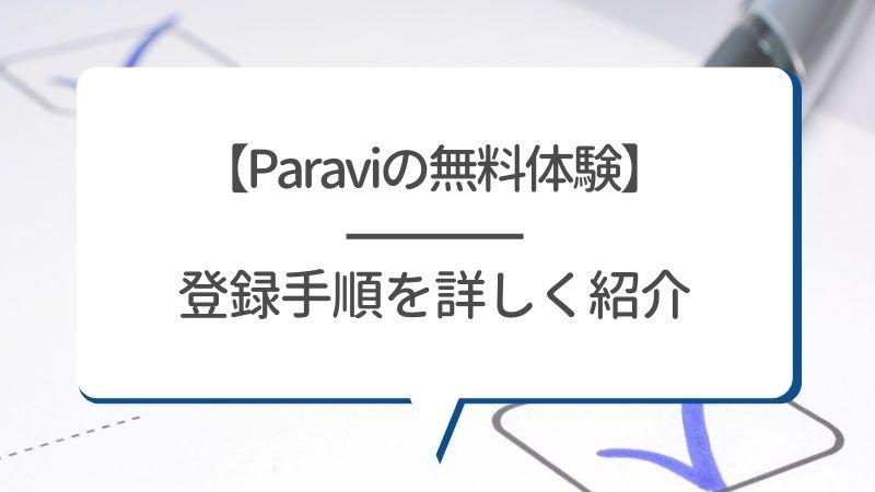 【Paraviの無料体験】登録手順を詳しく紹介