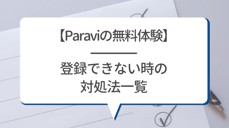 【Paraviの無料体験】登録できない時の対処法一覧