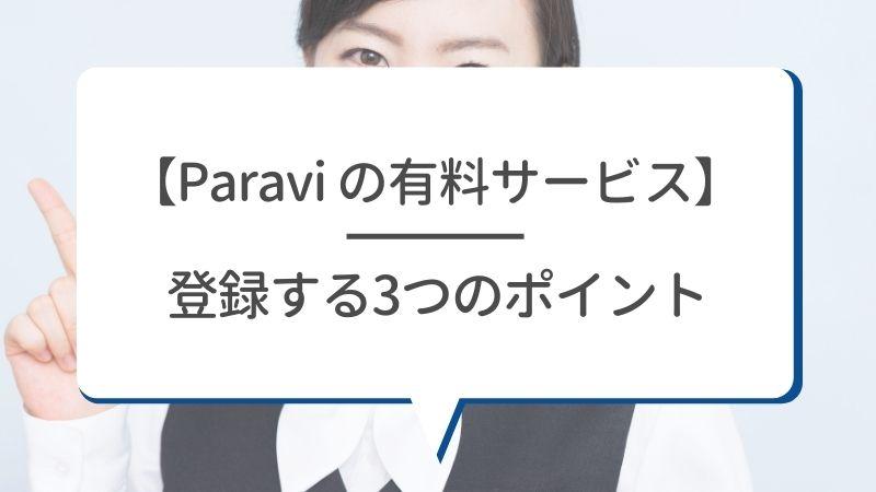 【Paraviの有料サービス】登録する3つのポイント
