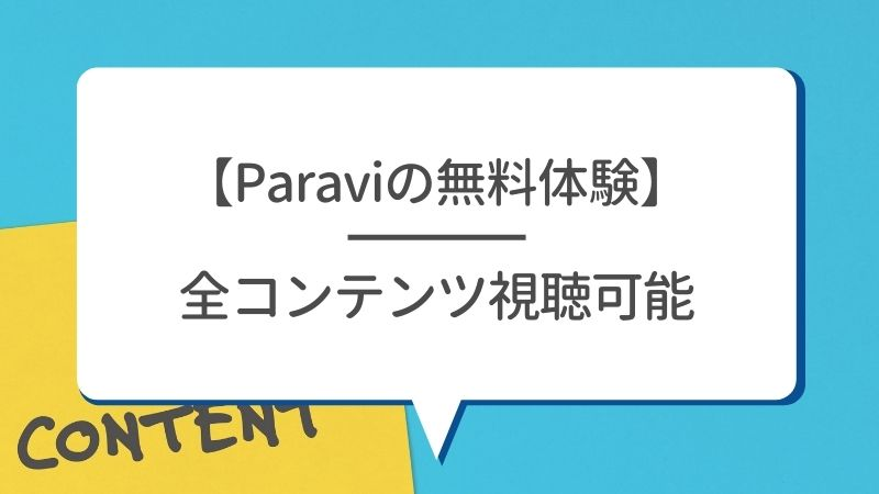 【Paraviの無料体験】全コンテンツ視聴可能