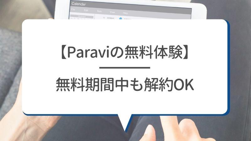 【Paraviの無料体験】無料体験期間中の解約もOK