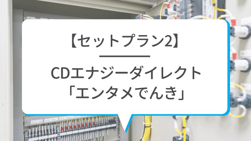 【セットプラン2】CDエナジーダイレクト「エンタメでんき」