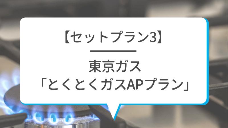 【セットプラン3】東京ガス「とくとくガスAPプラン」