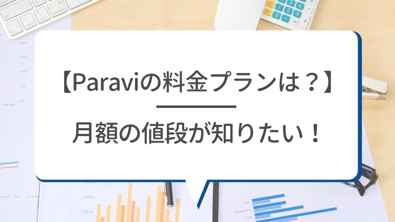 【Paraviの料金プランは?】月額の値段が知りたい!