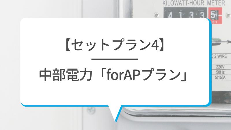 【セットプラン4】中部電力「forAPプラン」