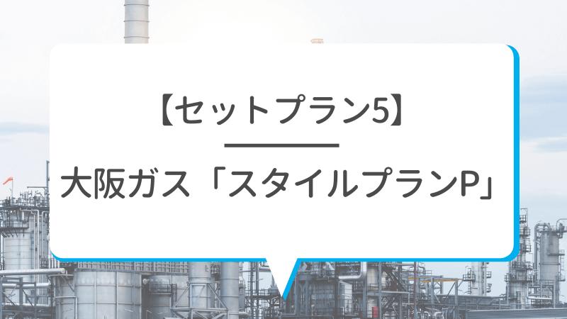 【セットプラン5】大阪ガス「スタイルプランP」