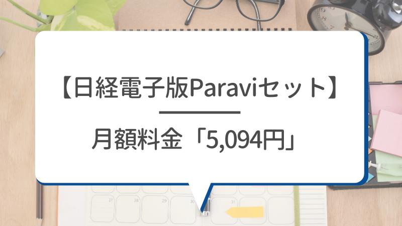 【日経電子版Paraviセット】月額料金5,094円(税込)