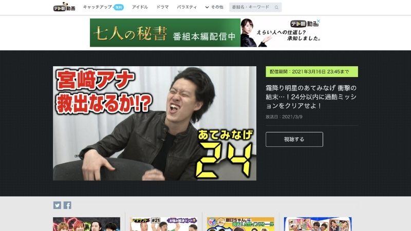 テレ朝キャッチアップ(テレビ朝日)