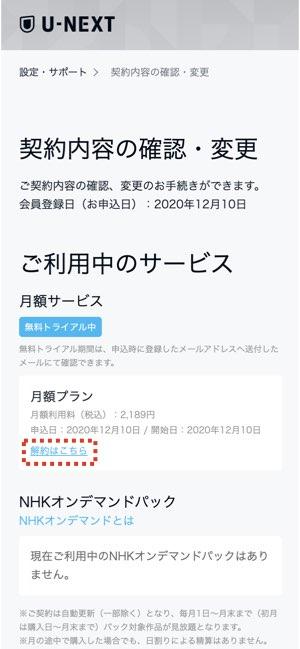 公式サイトから登録した場合 解約方法3