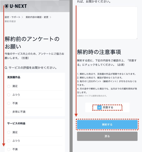 公式サイトから登録した場合 解約方法5