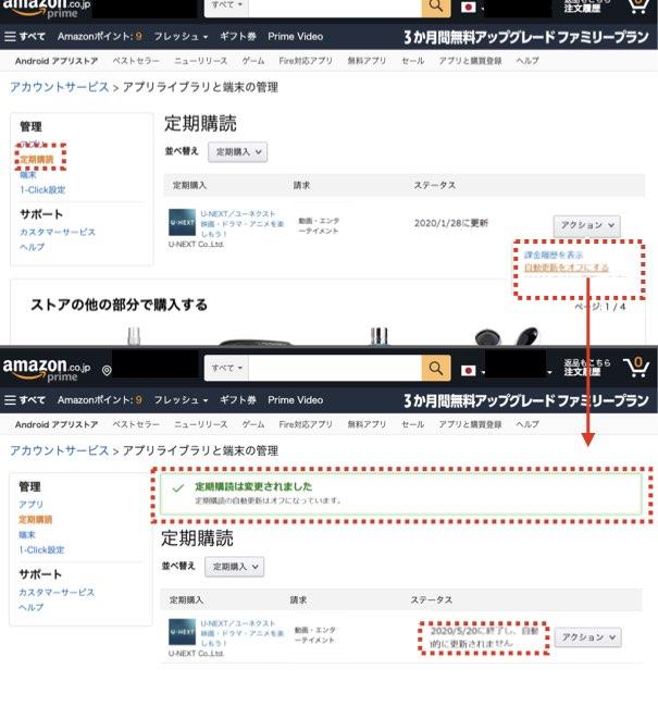 Amazon Fire TVからの解約手順3