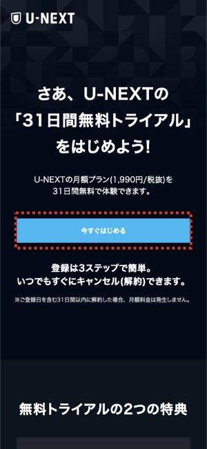 U-NEXT登録手順1