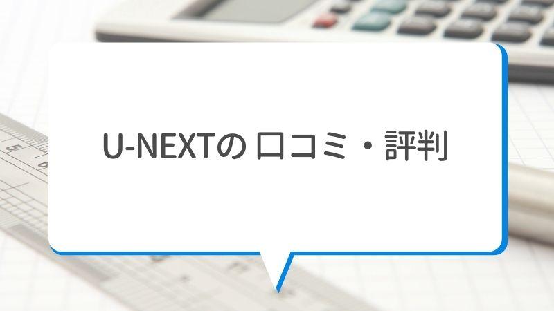 U-NEXTの口コミ・評判