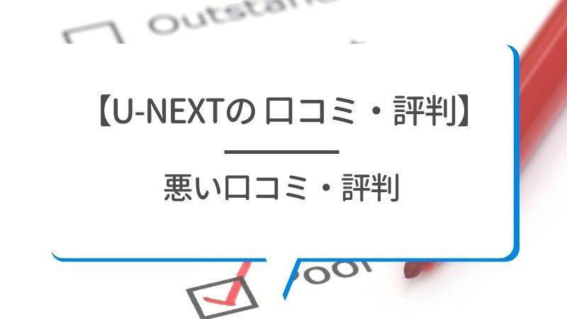【U-NEXTの口コミ・評判】悪い口コミ・評判