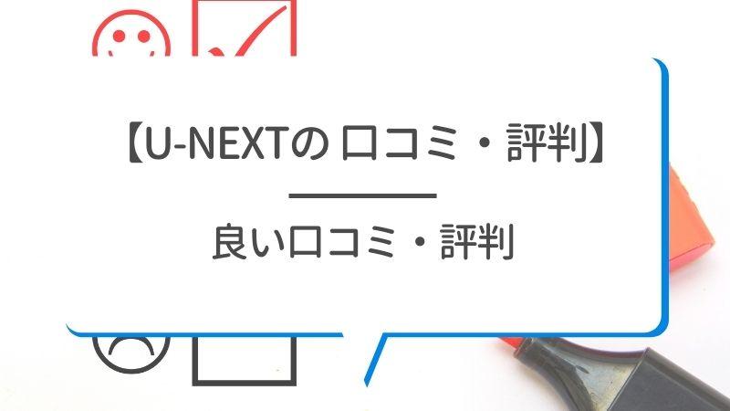 【U-NEXTの口コミ・評判】良い口コミ・評判
