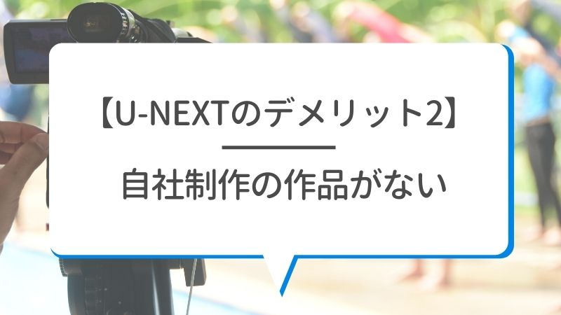 【U-NEXTのデメリット2】自社制作の作品がない