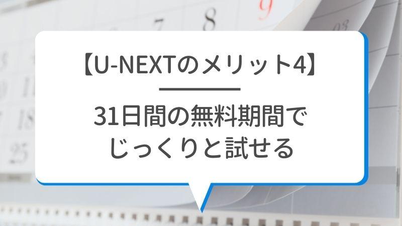 【U-NEXTのメリット4】31日間の無料期間でじっくり試せる