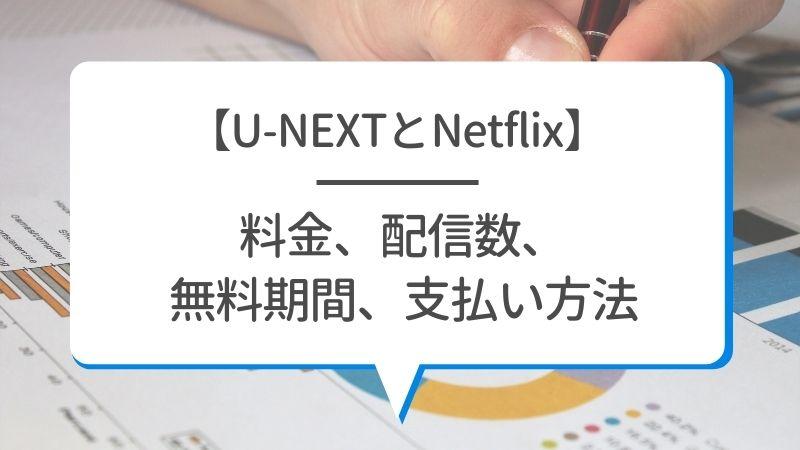 【U-NEXTとNetflix】料金、配信数、無料期間、支払い方法