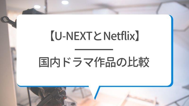 【U-NEXTとNetflix】国内ドラマ作品の比較