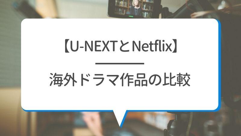 【U-NEXTとNetflix】海外ドラマ作品の比較