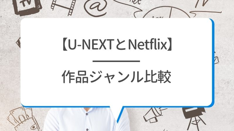 【U-NEXTとNetflix】作品ジャンル比較