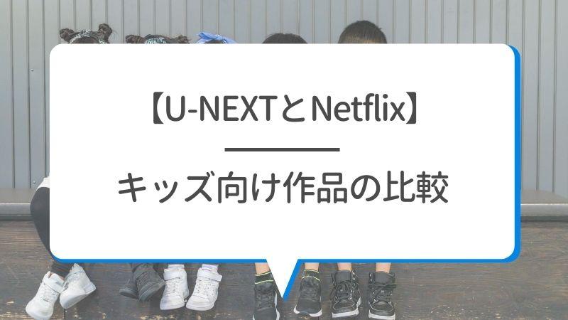 【U-NEXTとNetflix】キッズ向け作品の比較