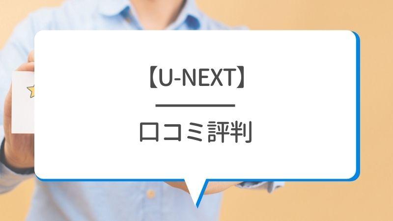 【U-NEXT】口コミ評判