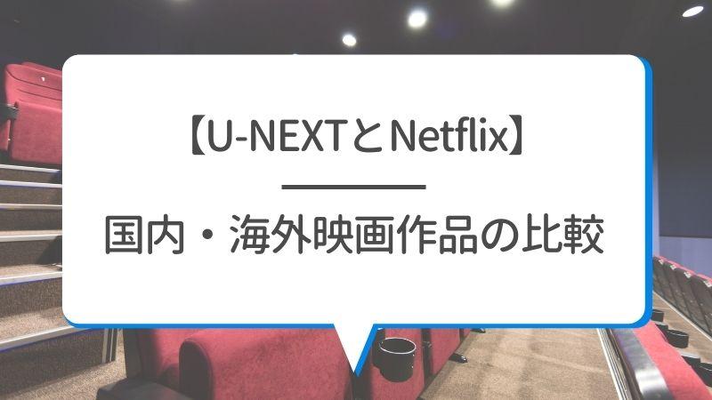 【U-NEXTとNetflix】国内映画・海外映画の比較