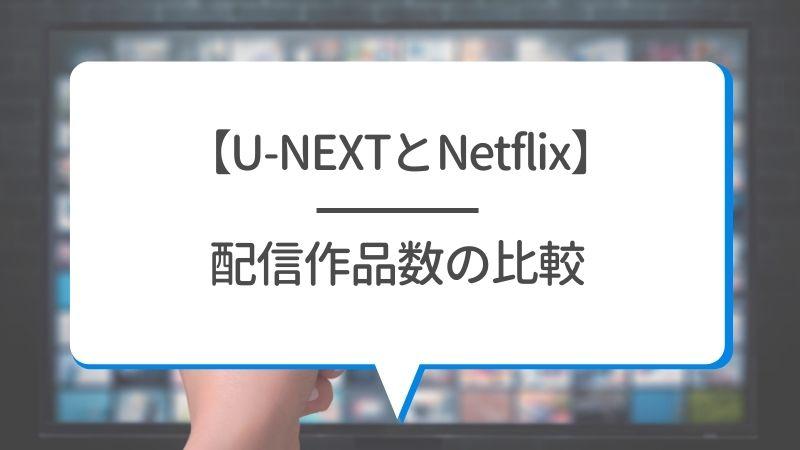 【U-NEXTとNetflix】配信数の比較