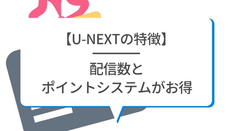 【U-NEXTの特徴】配信数とポイントシステムがお得
