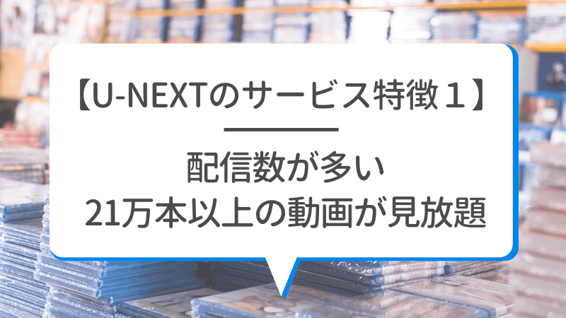 【U-NEXTのサービス特徴1】配信数が多い 21万本以上の動画が見放題