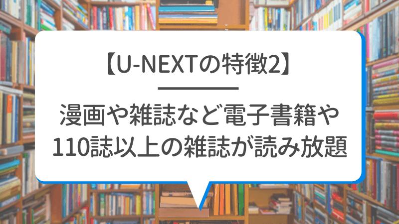 【U-NEXTの特徴2】動画だけでなく漫画や雑誌の閲覧も可能