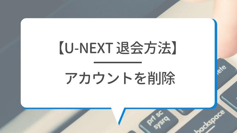 【U-NEXT 退会方法】アカウントを削除