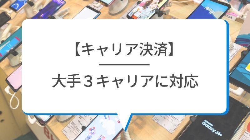 【キャリア決済】大手3キャリアに対応