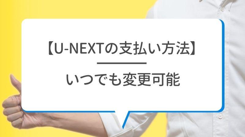 【U-NEXTの支払い方法】いつでも変更可能