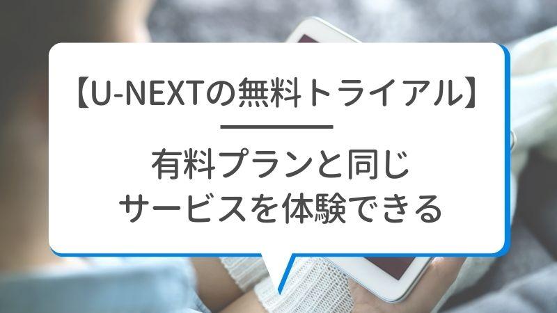 【U-NEXTの無料トライアル】有料プランと同じサービスを体験できる