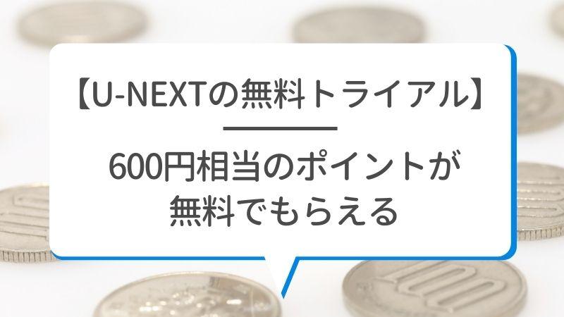 【U-NEXTの無料トライアル】600円相当のポイントが無料でもらえる