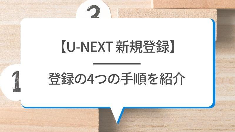 【U-NEXT 新規登録】登録の4つの手順を紹介