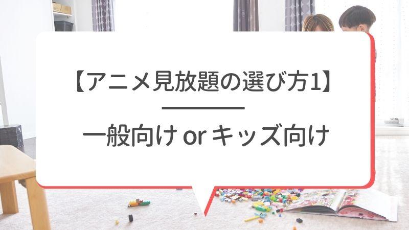 【アニメ見放題の選び方1】一般向け or キッズ向け