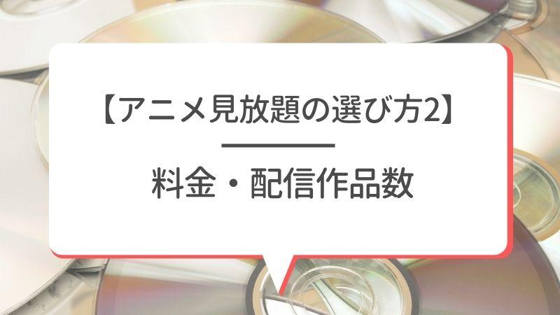【アニメ見放題の選び方2】料金・配信作品数