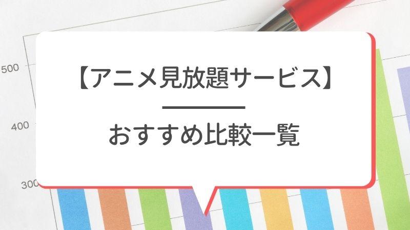 【アニメ見放題サービス】おすすめ比較一覧